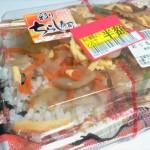 半額w 彩りw ちらし寿司w